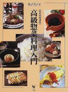 高級惣菜料理入門 知的料理講座 (サライムック)