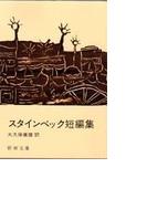 スタインベック短編集 改版 (新潮文庫)(新潮文庫)
