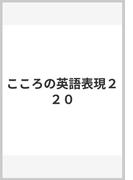 こころの英語表現220