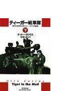 ティーガー戦車隊 第502重戦車大隊オットー・カリウス回顧録 下
