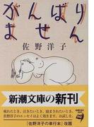 がんばりません (新潮文庫)(新潮文庫)