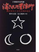 消された星信仰 縄文文化と古代文明の流れ (21世紀の古代史)