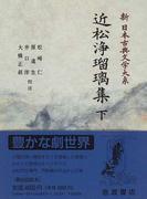 新日本古典文学大系 92 近松浄瑠璃集 下