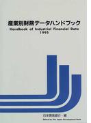 産業別財務データハンドブック 1995年版
