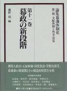 論集幕藩体制史 第1期11 支配体制と外交・貿易 第11巻 幕政の新段階