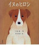 イヌのヒロシ (おはなしランドくじらの部屋)