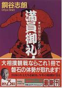 満員御礼! 大相撲なんでも早わかり (講談社文庫)(講談社文庫)