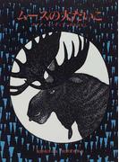 ムースの大だいこ カナダ・インディアンのおはなし