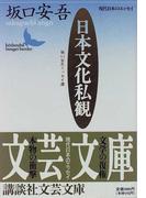 日本文化私観 坂口安吾エッセイ選