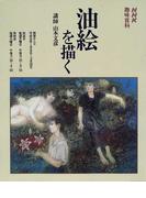 油絵を描く (NHK趣味百科)