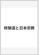 修験道と日本宗教