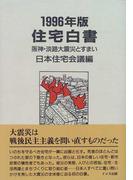 住宅白書 1996年版 阪神・淡路大震災とすまい