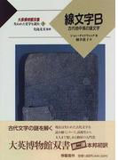 線文字B 古代地中海の諸文字 (大英博物館双書 失われた文字を読む)