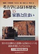 考古学による日本歴史 15 家族と住まい