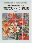 花のスケッチ描法 水彩&水彩色鉛筆による