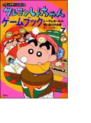 クレヨンしんちゃんゲームブック 7 トーテムポールの呪いをとけの巻 (コミックゲームブック)