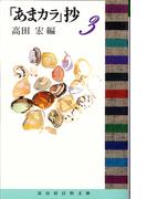 「あまカラ」抄 3 (富山房百科文庫)