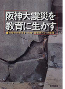 阪神大震災を教育に生かす