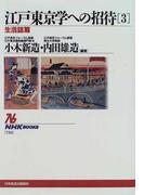 江戸東京学への招待 3 生活誌篇 (NHKブックス)(NHKブックス)