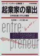 起業家の輩出 日本型支援システムの構築 (シリーズ:ベンチャー企業経営)