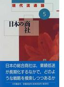 日本の商社 (現代流通論)