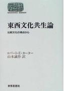 東西文化共生論 比較文化の視点から (Sekaishiso seminar)