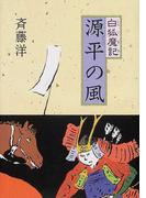 源平の風 (白狐魔記)