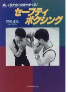 セーフティボクシング 楽しく&安全に技術が学べる!