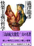 快楽主義の哲学 (文春文庫)(文春文庫)