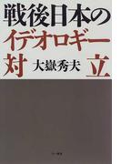 戦後日本のイデオロギー対立