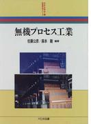 無機プロセス工業 (新産業化学シリーズ)