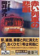赤い列車の悲劇 (講談社文庫)(講談社文庫)