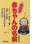 新感覚赤ちゃんの名前 「イメージ」「呼び名」「漢字」「字画」「一字名前」おしゃれな名前が五つの方法ですぐに見つかる