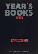 Year's books 年版新刊案内 1995