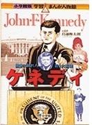 ケネディ 銃弾に倒れた若き大統領 (小学館版学習まんが人物館)(小学館版 学習まんが人物館)