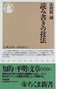 読み書きの技法 (ちくま新書)(ちくま新書)