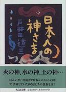 日本人の神さま (ちくま文庫)(ちくま文庫)
