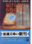 届けられた6枚の写真 (新潮文庫)(新潮文庫)