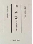 北山抄 3 永正本第一〜第五 (尊経閣善本影印集成)
