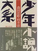 少年小説大系 第13巻 森田思軒・村井弦斎集