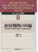 GHQ日本占領史 8 政府機関の再編