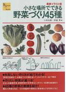 小さな場所でできる野菜づくり45種 最新イラスト版 (Be nature books)