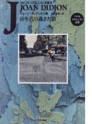 60年代の過ぎた朝 ジョーン・ディディオン集 (アメリカ・コラムニスト全集)