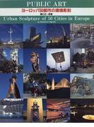 ヨーロッパ50都市の環境彫刻 Public art