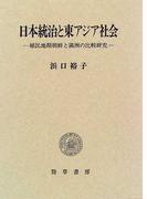 日本統治と東アジア社会 植民地期朝鮮と満洲の比較研究