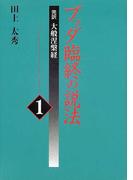 ブッダ臨終の説法 完訳大般涅槃経 1