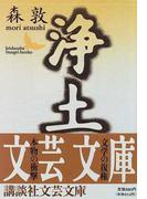 浄土 (講談社文芸文庫)(講談社文芸文庫)