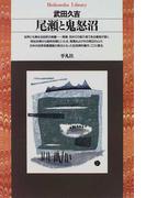 尾瀬と鬼怒沼 (平凡社ライブラリー)(平凡社ライブラリー)