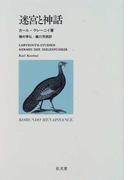 迷宮と神話 (Kobundo renaissance)