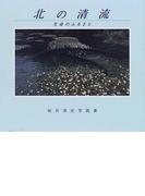 北の清流 生命のふるさと 桜井淳史写真集